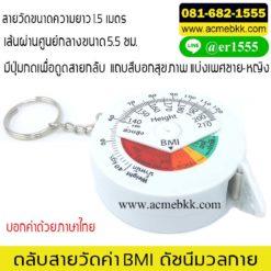 วัดค่า BMI