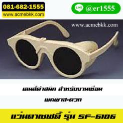 แว่นตา safety