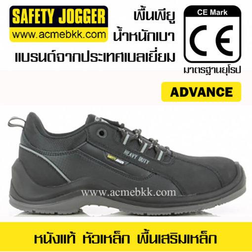 รองเท้า Safety Jogger Advance