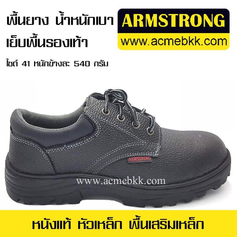 รองเท้าหัวเหล็ก อาร์มสตรอง