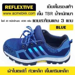 รองเท้าเซฟตี้ สีน้ำเงิน