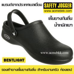 รองเท้า Bestlight