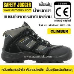รองเท้า Safety Jogger Climber