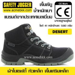 รองเท้า Desert