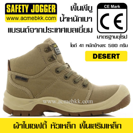 รองเท้า Safety Jogger Desert