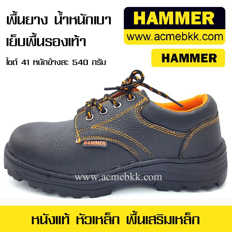 รองเท้าเซฟตี้แฮมเมอร์