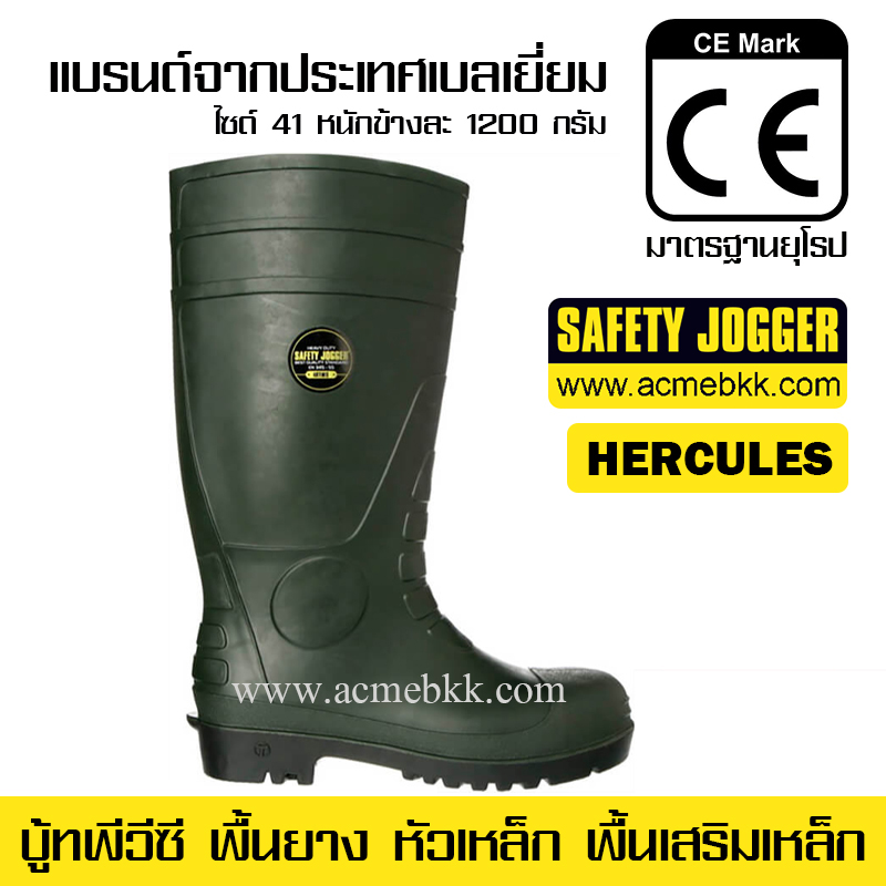 รองเท้า Safety Jogger Hercules