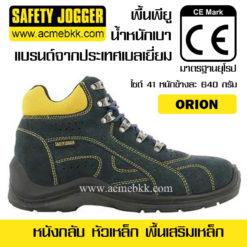 รองเท้า Safety Jogger Orion
