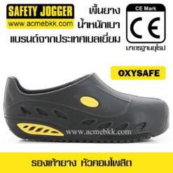 รองเท้า oxysafe
