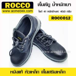 รองเท้าเซฟตี้หุ้มส้นRocco