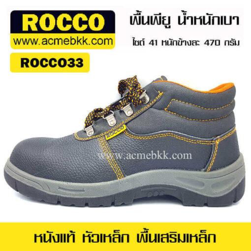 รองเท้า safety หุ้มข้อ ROCCO รองเท้าเซฟตี้