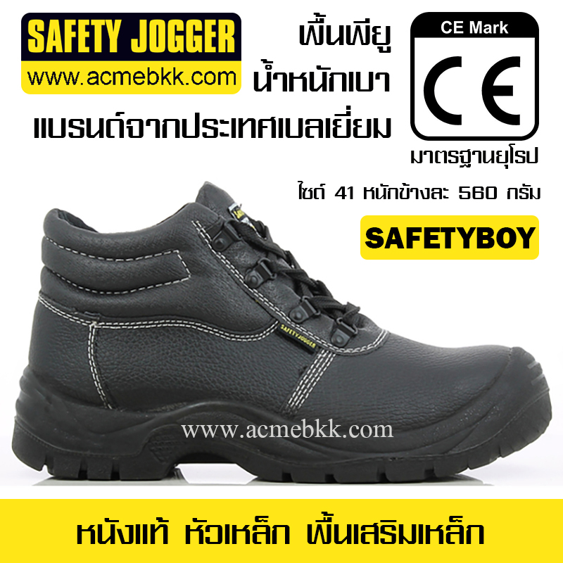 รองเท้า safety jogger safetyboy