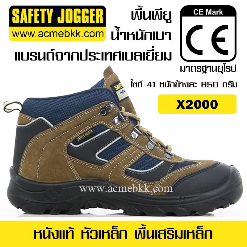 รองเท้า Safety Jogger X2000