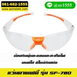 แว่นตาเซฟตี้ สีส้ม