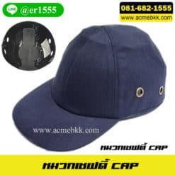 หมวก Safety Cap