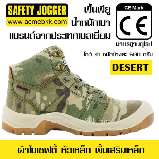 รองเท้าเซฟตี้ ลายทหาร