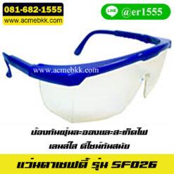 แว่นเซฟตี้ แว่นตาเซฟตี้ แว่นครอบตานิรภัย แว่นตากันสะเก็ด แว่นตาป้องกันสารเคมี แว่นป้องกันสารเคมี แว่นตา safety แว่นตาเชื่อม แว่นกันสะเก็ด
