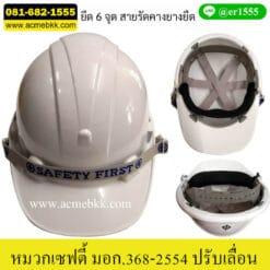 หมวกเซฟตี้-ปรับเลื่อน หมวกนิรภัย หมวก safety หมวกวิศวะ หมวกเบสบอล หมวกวิศวกร หมวกเซฟตี้สีขาว เสื้อกั๊กสะท้อนแสง