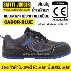 รองเท้าผ้าใบเซฟตี้ CADOR รองเท้าเซฟตี้ รองเท้า safety รองเท้าหัวเหล็ก รองเท้านิรภัย รองเท้าเซฟตี้หัวเหล็ก