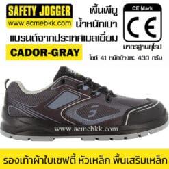 รองเท้าเซฟตี้ CADOR รองเท้า safety รองเท้าหัวเหล็ก รองเท้านิรภัย รองเท้าเซฟตี้หัวเหล็ก