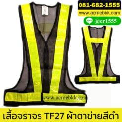 เสื้อเซฟตี้ เสื้อจราจรสะท้อนแสง ชุดสะท้อนแสง เสื้อ safety