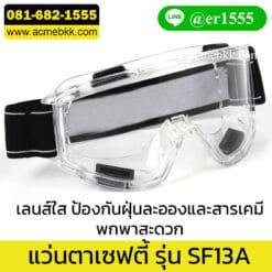 แว่นป้องกันสารเคมี แว่นตาเซฟตี้ แว่นเซฟตี้ แว่นครอบตานิรภัย แว่นตากันสะเก็ด แว่นตาป้องกันสารเคมี แว่นตา safety แว่นตาเชื่อม