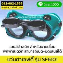 แว่นตาเชื่อม แว่นเซฟตี้ แว่นครอบตานิรภัย แว่นตากันสะเก็ด แว่นตาป้องกันสารเคมี แว่นป้องกันสารเคมี แว่นตา safety